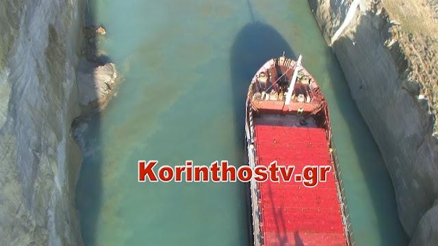 Προσάραξε φορτηγό πλοίο στο Ισθμό της Κορίνθου (βίντεο)