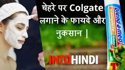 Chehre per Colgate Lagane intohindi.com