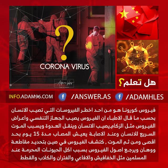 هل تعلم : معلومات عن الفيروس كورونا الخطير - ثقف نفسك