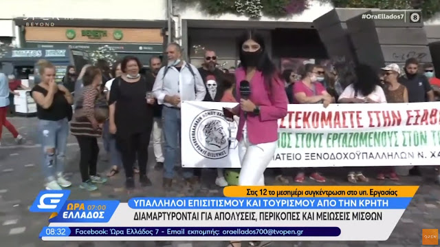 Συλλαλητήριο διαμαρτυρίας από εργαζόμενους στον τουρισμό-επισιτισμό έξω στο Υπουργείο Εργασίας (βίντεο)