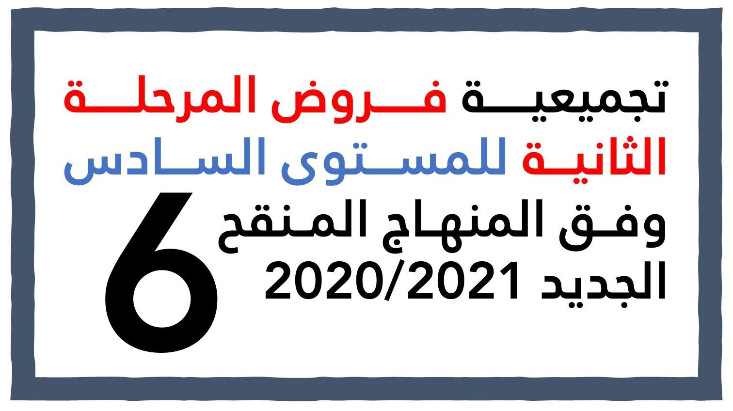 تجميعية فروض المرحلة الثانية للمستوى السادس وفق المنهاج المنقح الجديد 2020/2021