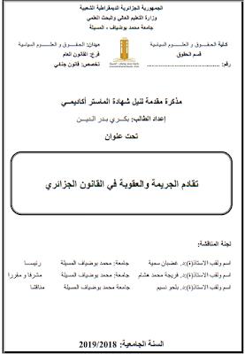مذكرة ماستر: تقادم الجريمة والعقوبة في القانون الجزائري PDF