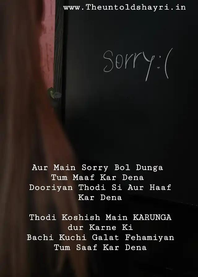 Sorry Shayari In Hindi - Maafi Shayari