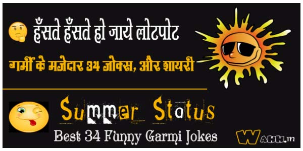 Best-34-Funny-Garmi-Jokes-For-Facebook-Whatsapp