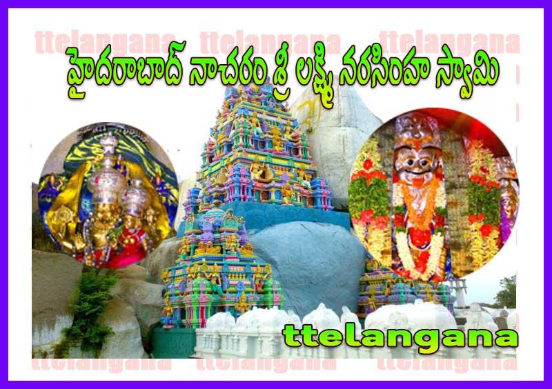 తెలంగాణ నాచరం శ్రీ లక్ష్మి నరసింహ స్వామి టెంపుల్ చరిత్ర పూర్తి వివరాలు Full History of Telangana Nacharam Sri Lakshmi Narasimha Swamy Temple