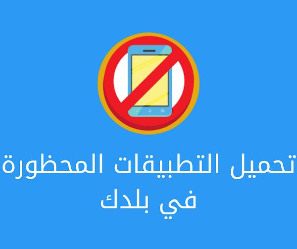 شرح كيفية تحميل أي تطبيق غير متوفر أو محظور في بلدك