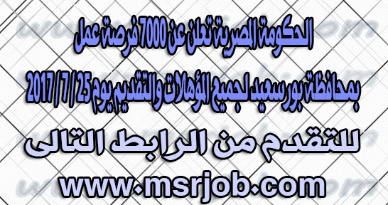 الحكومة المصرية تعلن عن 7000 فرصة عمل بمحافظة بورسعيد لجميع المؤهلات والتقديم يوم 25 / 7 / 2017