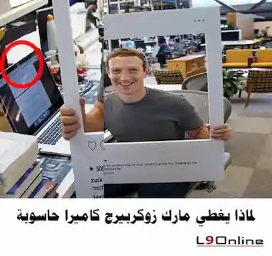 مارك زوكربيرج Mark Zuckerberg صاحب شركة الفيس بوك Facebook
