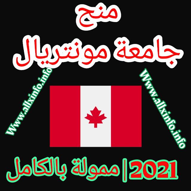 منح جامعة مونتريال في كندا 2022   ممول