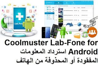 Coolmuster Lab-Fone for Android 5-1-8 استرداد المعلومات المفقودة أو المحذوفة من الهاتف