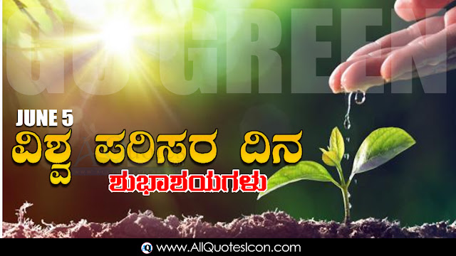 Kannada-World-Environment-Day-Images-and-Nice-Kannada-World-Environment-Day-Life-Quotations-with-Nice-Pictures-Awesome-Kannada-Quotes-Motivational-Messages-free