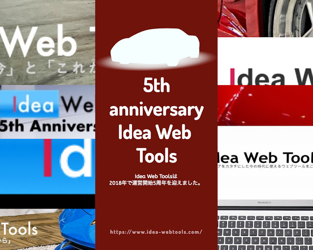 「Idea Web Tools(アイデアウェブツールス)」5周年ロゴ