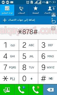 معرفة رقم هاتفي