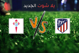 نتيجة مباراة اتلتيكو مدريد وسيلتا فيغو اليوم الاثنين بتاريخ 08-02-2021 الدوري الاسباني