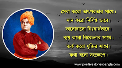 swami vivekananda quotes in bengali