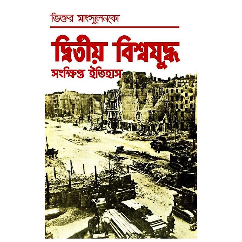দ্বিতীয় বিশ্বযুদ্ধ ভিক্তর মাওসুলেনকো pdf Download