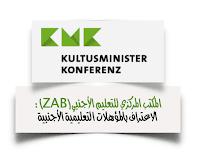 Zentralstelle für ausländisches Bildungswesen (ZAB): Anerkennung ausländischer Bildungsabschlüsse