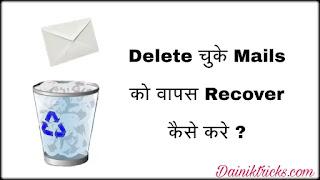 Gmail ID Me Se Delete Mails Ko Wapas Recover Kaise Kare