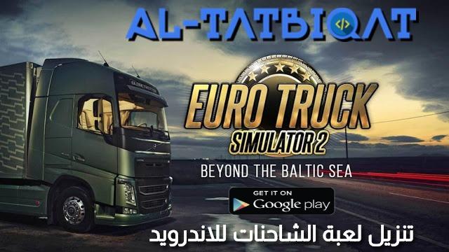 تنزيل لعبة الشاحنات للاندرويد Euro Truck Simulator 2020