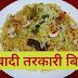 हैद्राबादी तरकारी बिरयानी | Hyderabadi Tarkari Biryani