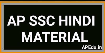 AP SSC HINDI STUDY MATERIAL