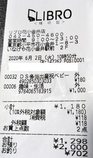 リブロ 花小金井店 2020/6/2 のレシート