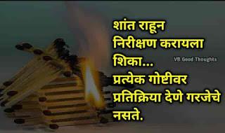 good-thoughts-in-marathi-on-life-sunder-vichar-suvichar-status-vb-vijay-bhagat-आयुष्य-जीवन-आव्हान-positive-thoughts