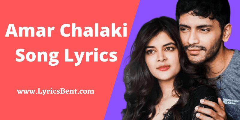 Amar Chalaki​ Song Lyrics