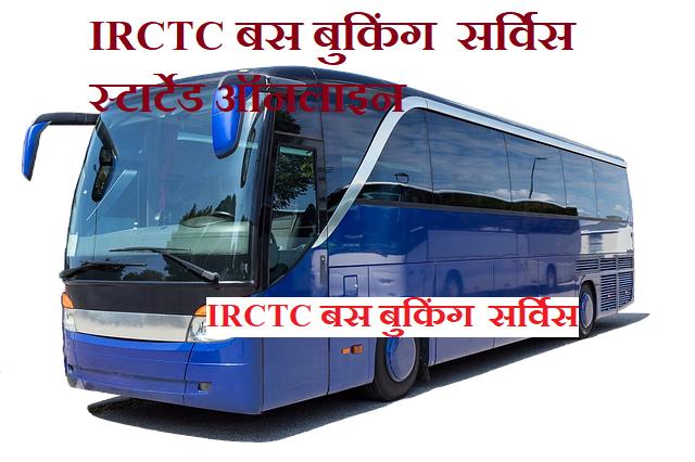 IRCTC Bus Booking Kaise Kare - IRCTC बस बुकिंग  सर्विस स्टार्टेड ऑनलाइन