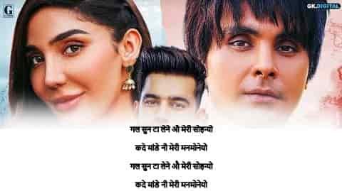 Gal Sun Lyrics In Hindi