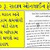 Bandhkam Shramyogi 1000 Sahay Online Application Form