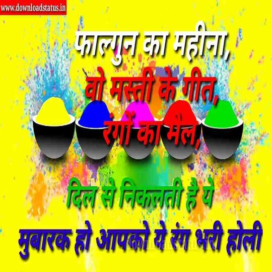Best Wishes Holi Status Video New In HD