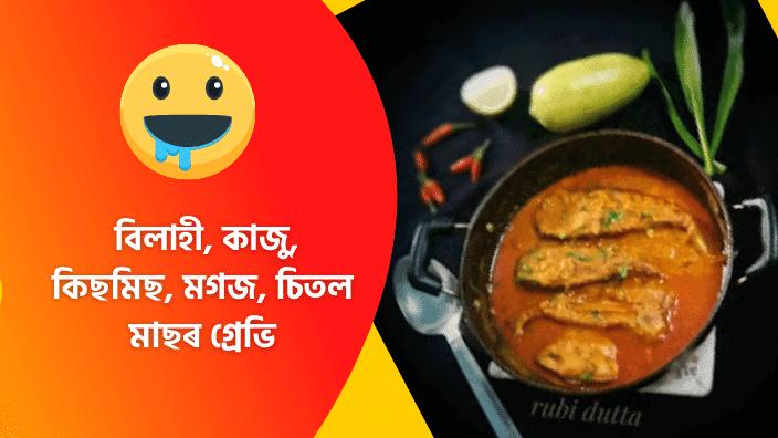 Assamese Fish Recipe | Assamese Recipe New
