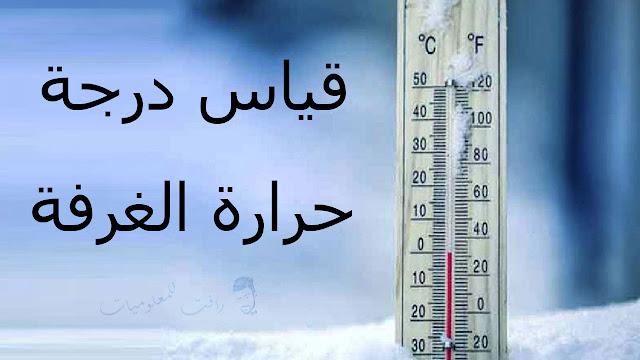 شرح برنامج قياس درجة حرارة الغرفة