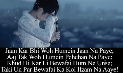Latest dard Bhari Shayari or images in Hindi