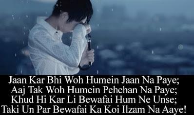 Latest dard Bhari Shayari or images in Hindi