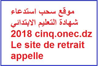 موقع سحب استدعاء شهادة التعليم الابتدائي 2020 cinq.onec.dz Le site de retrait convocation 2