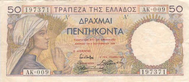 https://1.bp.blogspot.com/-l_mJmZBcB6s/UJjrHQx2JwI/AAAAAAAAJ_I/T1i27UjHfDk/s640/GreeceP104-50Drachmai-1935-donatedhz_f.JPG