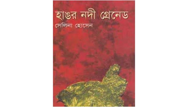 হাঙ্গর নদী গ্রেনেড উপন্যাস Pdf Download