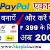 Paypal : 50% Upto Rs.200 Cashback on Jio Recharge & Bill Payment