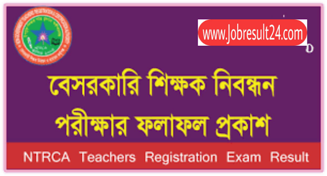 16 th teachers registration exam circular published
