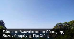 Σώστε το Αλωνάκι και το   δάσος της Βαλανιδορράχης