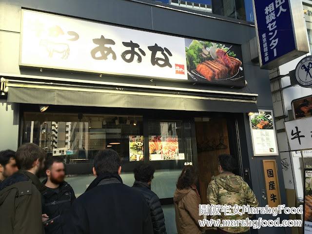 日本東京 - 牛かつあおな