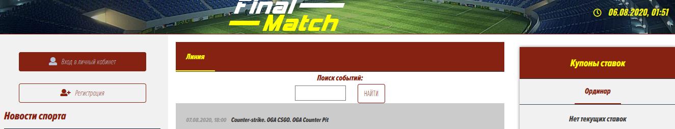 В письме указана ссылка на finalmatch.ru.
