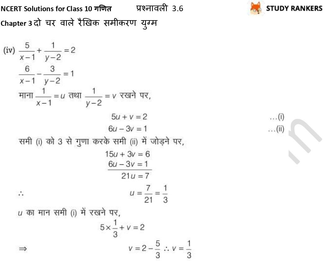 NCERT Solutions for Class 10 Maths Chapter 3 दो चर वाले रैखिक समीकरण युग्म प्रश्नावली 3.6 Part 5
