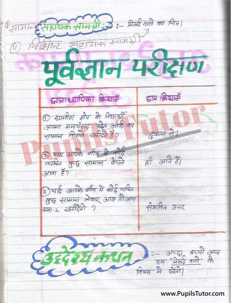 बीएड ,डी एल एड 1st year 2nd year / Semester के विद्यार्थियों के लिए हिंदी की पाठ योजना कक्षा 6 , 7 , 8, 9, 10 , 11 , 12   के लिए  मिठाईवाला कहानी टॉपिक पर