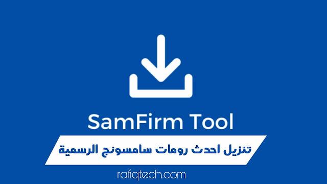 تنزيل أداة  SamFirm- أحدث إصدار (لتحميل رومات سامسونج الرسمية)