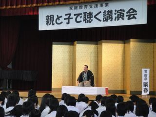 親と子で聞く三遊亭楽春の落語鑑賞、家庭教育講演会。