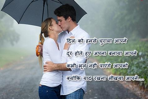 Dil Ko Hum Se रोमांटिक शायरी - Romantic Shayari