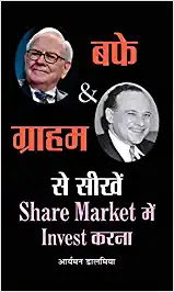 buffett & graham se seekhen share market mein ( hindi ) by aryaman dalmia ,best stock market books in hindi, best fundamental analysis books in hindi,best technical analysis books in hindi
